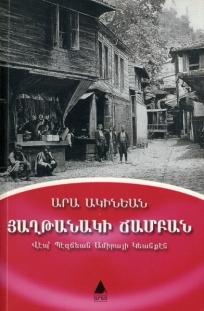 Ara Aginyan
