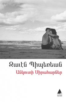 Անկուտի Սիրհ.