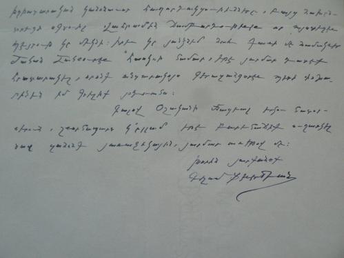 Գեղամ Ֆէնէրճեան