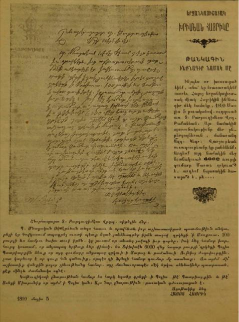 Խրիմեան Հայրիկ, ձեռագիր