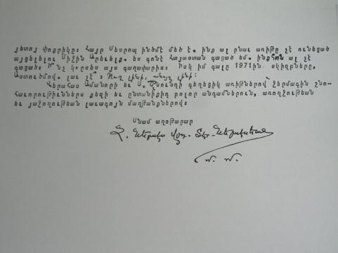 Հ․ Ներսէս Վարդապետ Տէր Ներսէսեան