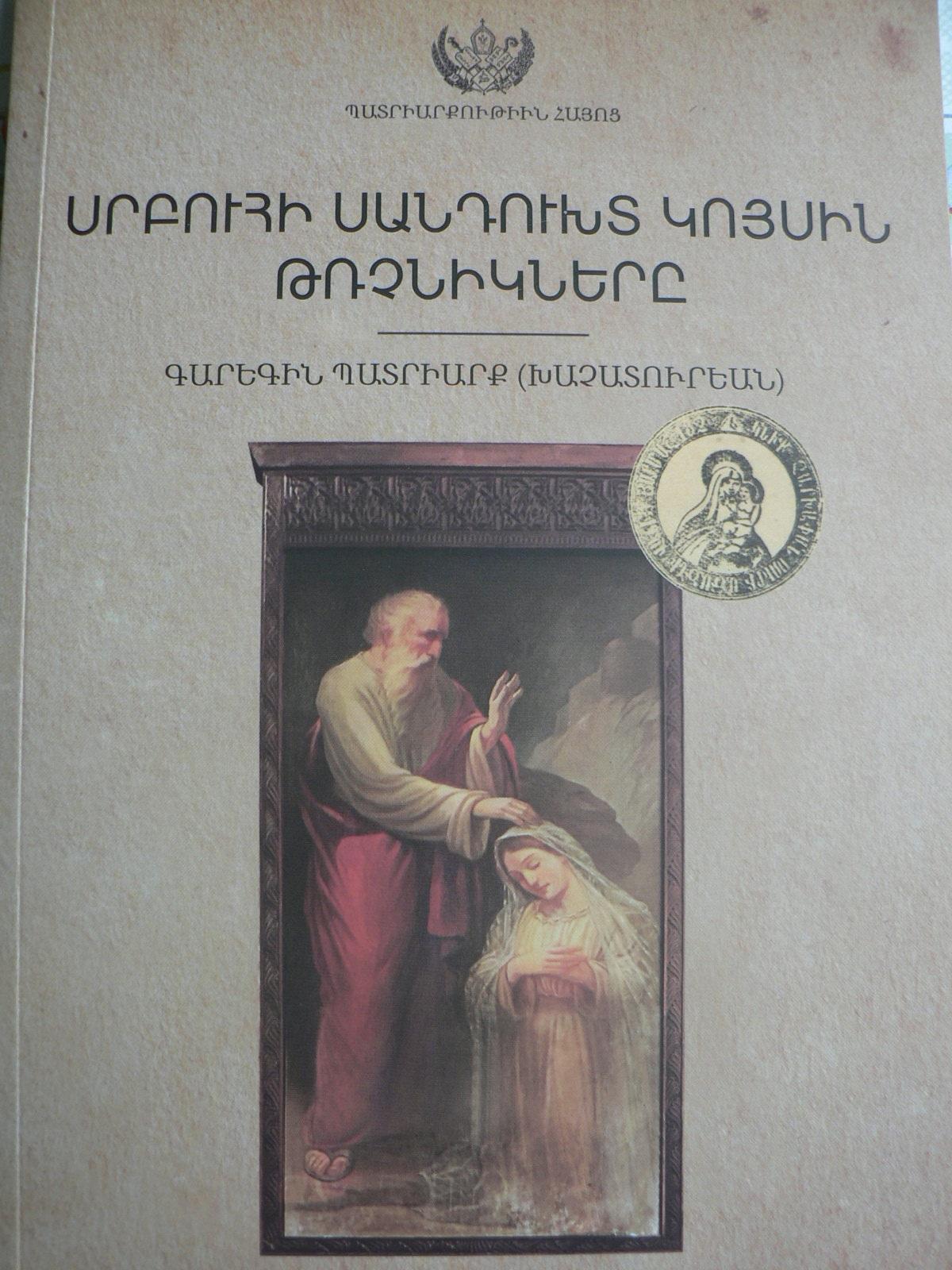 Սրբուհի